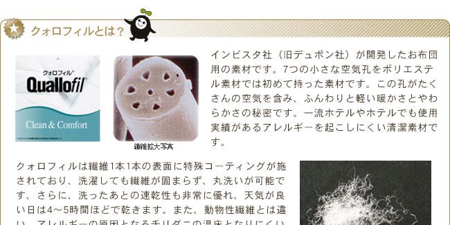 寝具_インビスタ社製クォロフィル布団(夏用掛け布団)-05