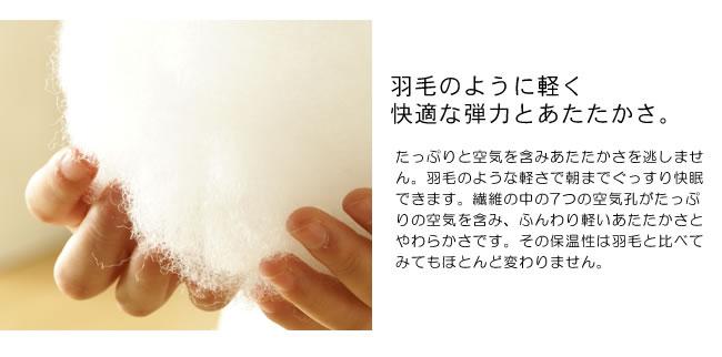 寝具_インビスタ社製クォロフィル布団(夏用掛け布団)-07
