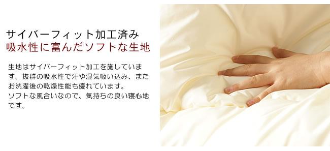 寝具_インビスタ社製掛け布団(オールシーズン用掛け布団)-10