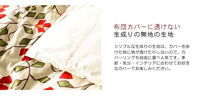 寝具_インビスタ社製クォロフィル布団(オールシーズン用掛け布団)-13