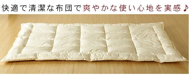 寝具_インビスタ社製クォロフィル布団(冬用掛け布団)-13