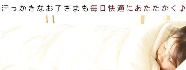 寝具_インビスタ社製クォロフィル布団(冬用掛け布団)-16