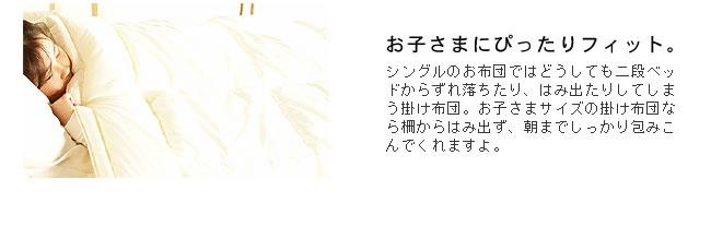 掛け布団_インビスタ社クォロフィル布団_ジュニアサイズ(カバー付き)_06