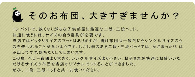 掛け布団_インビスタ社掛け布団_ジュニアサイズ(カバー付き)_07