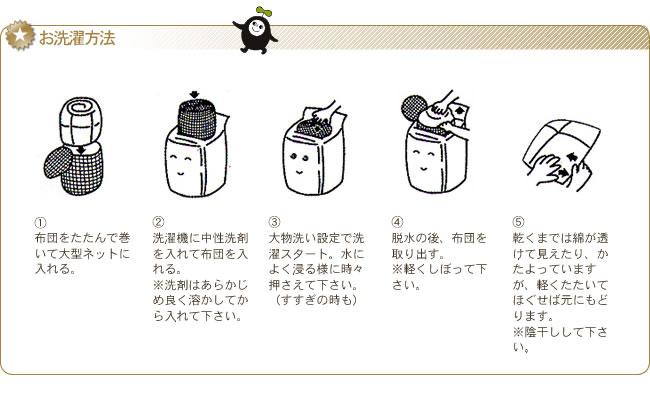 掛け布団_インビスタ社クォロフィル布団_ジュニアサイズ(カバー付き)_21