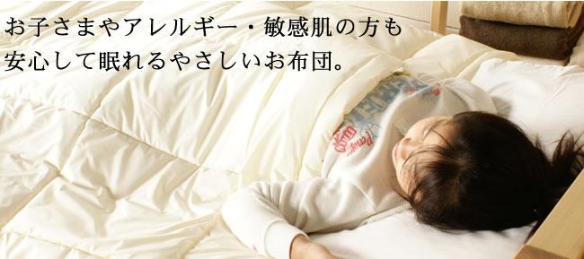 寝具_インビスタ社製クォロフィル布団(夏用掛け布団)-01