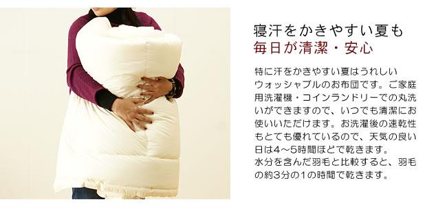 寝具_インビスタ社製クォロフィル布団(夏用掛け布団)-14