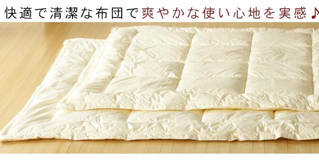 寝具_インビスタ社製クォロフィル布団(オールシーズン用掛け布団)-15