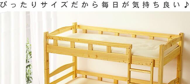 マット_2段ベッド・3段ベッド専用マット_05
