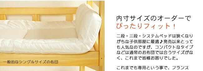 マット_2段ベッド・3段ベッド専用マット_07