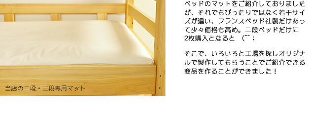 マット_2段ベッド・3段ベッド専用マット_08