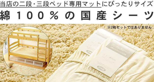 敷き布団シーツ_2段_3段ベッド専用シーツ_01