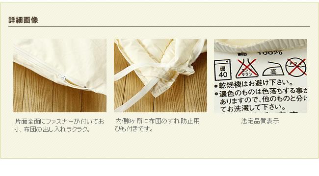 カバーリング_ジュニアサイズ専用綿100%布団カバー-07