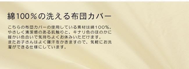 カバーリング_ジュニアサイズ専用綿100%布団カバー-08