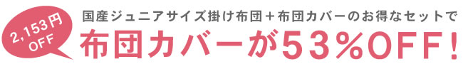 掛け布団_インビスタ社掛け布団_ジュニアサイズ(カバー付き)_01
