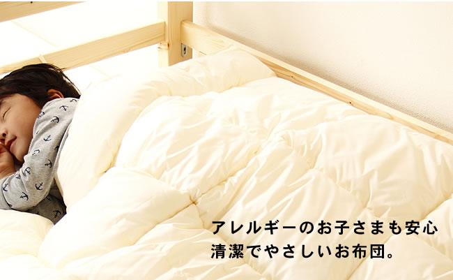 掛け布団_インビスタ社クォロフィル布団_ジュニアサイズ(カバー付き)_02
