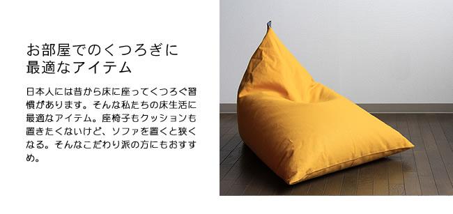 ビーズクッション_レギュラー_03