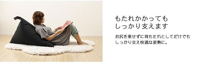 ビーズクッション_レギュラー_09