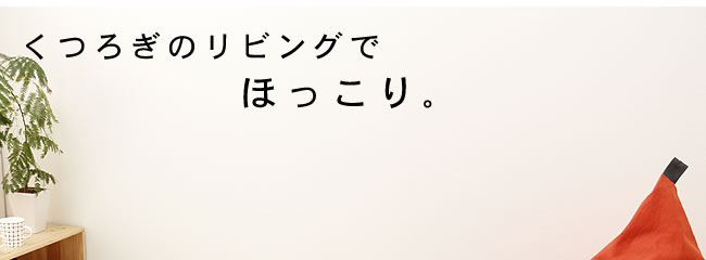 ビーズクッション_ビッグ_05