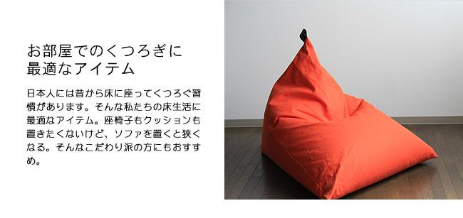 ビーズクッション_詰替え用ビーズ_03