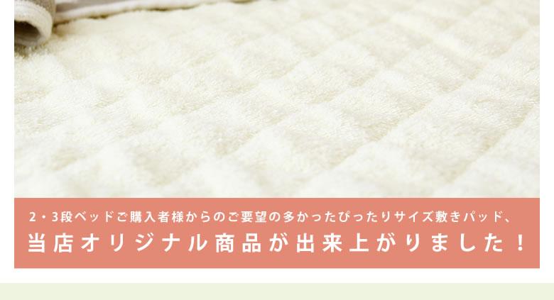 汗とり敷きパッド_02