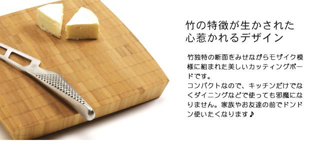 竹のインテリア雑貨_竹のカッティングボード・まな板_05