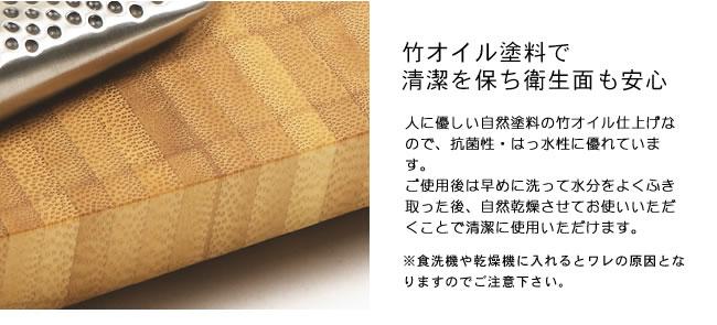 竹のインテリア雑貨_竹のカッティングボード・まな板_07