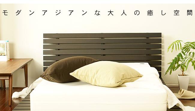 国産すのこベッド_モダンアジアンなロータイプ木製すのこベッド_04