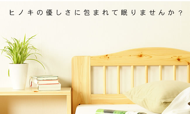 国産すのこベッド_100%ひのき材の安心安全木製すのこベッド_04