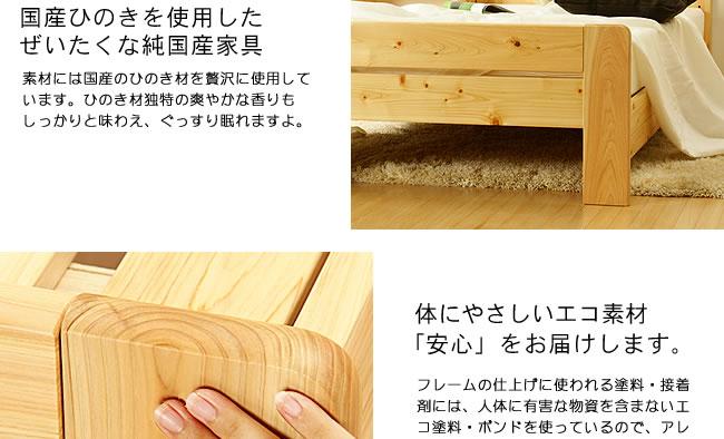 国産すのこベッド_100%ひのき材の安心安全木製すのこベッド_06