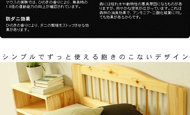 国産すのこベッド_100%ひのき材の安心安全木製すのこベッド_09