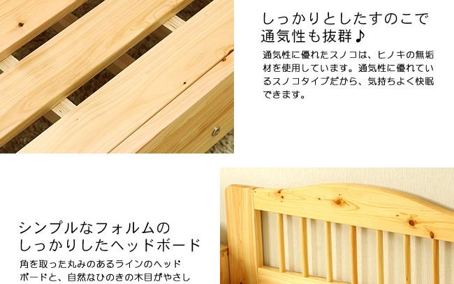 国産すのこベッド_100%ひのき材の安心安全木製すのこベッド_11