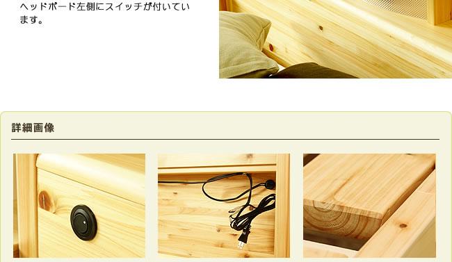 国産すのこベッド_100%ひのき材の照明付き木製すのこベッド_12