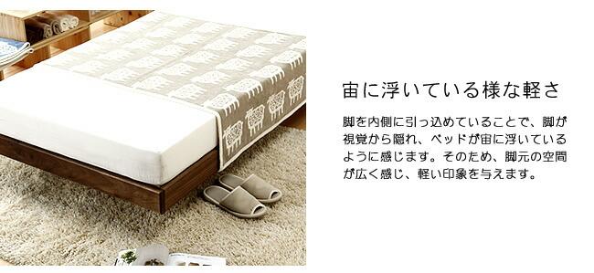 国産すのこベッド_心落ち着くウォールナットの木製すのこベッド_05