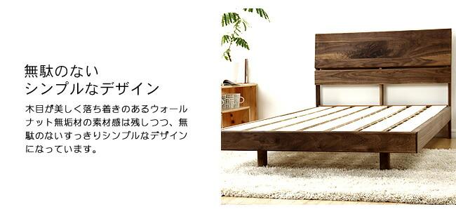 国産すのこベッド_心落ち着くウォールナットの木製すのこベッド_06
