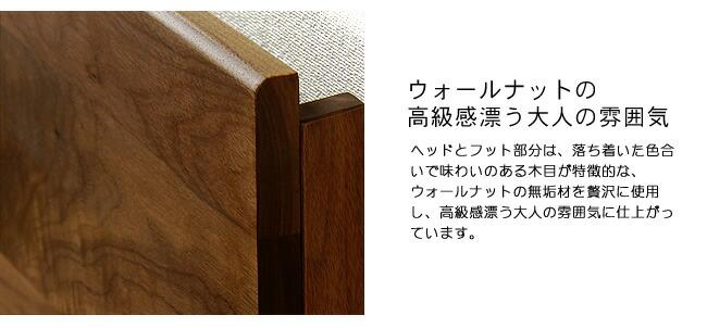 国産すのこベッド_心落ち着くウォールナットの木製すのこベッド_09