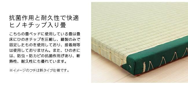 国産畳ベッド_ひのき材の照明つき畳ベッド_06