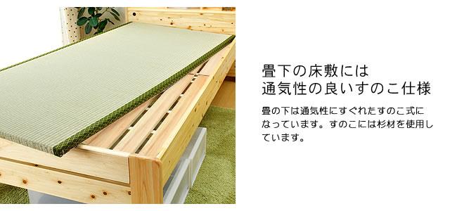 国産畳ベッド_ひのき材の照明つき畳ベッド_08