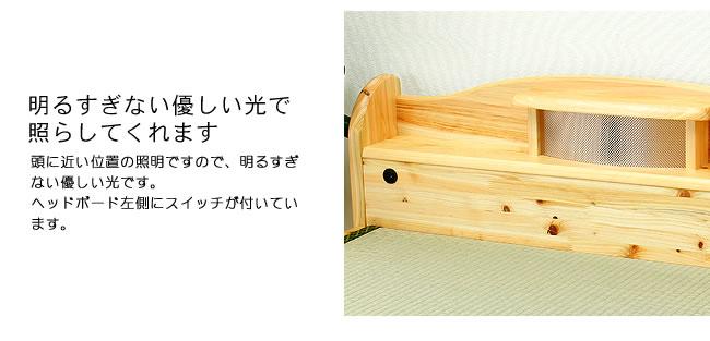 国産畳ベッド_ひのき材の照明つき畳ベッド_09