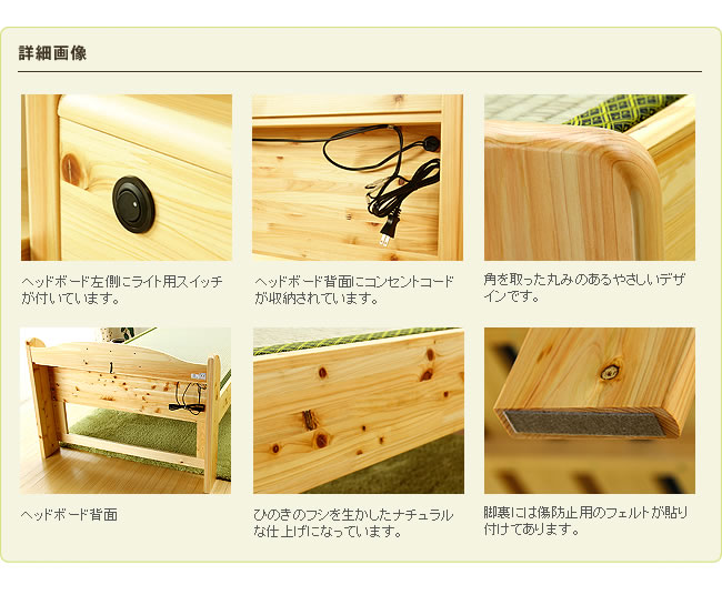 国産畳ベッド_ひのき材の照明つき畳ベッド_10
