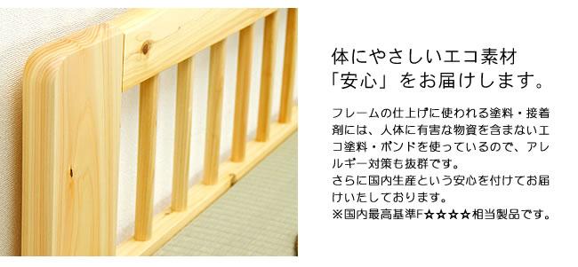 国産畳ベッド_ひのき材の畳ベッド_05