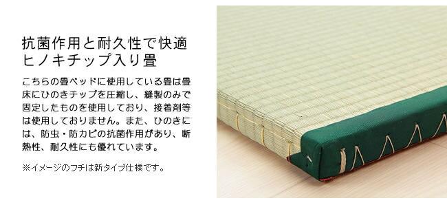 国産畳ベッド_ひのき材の畳ベッド_06