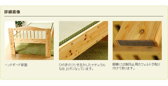 国産畳ベッド_ひのき材のき畳ベッド_10