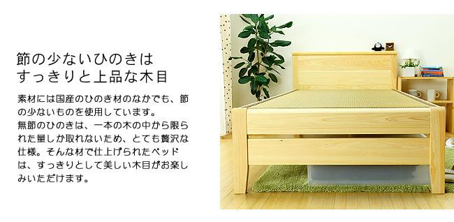 国産畳ベッド_ひのき無垢材を贅沢に使用した木製畳ベッド_04