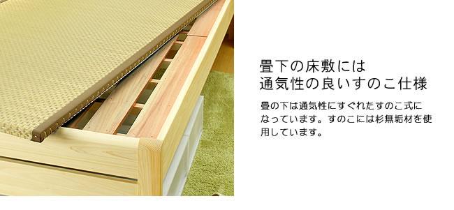 国産畳ベッド_ひのき無垢材を贅沢に使用した木製畳ベッド_09