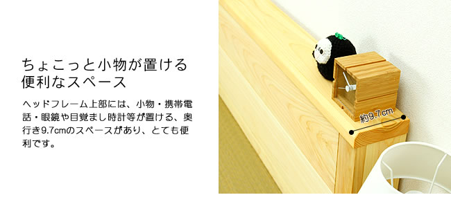 国産畳ベッド_ひのき無垢材を贅沢に使用した木製畳ベッド_10