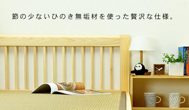 国産畳ベッド_ひのき無垢材を贅沢に使用した木製畳ベッド_02
