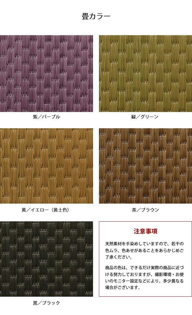 国産畳ベッド_オーク無垢材を使用した木製畳ベッド_畳カラー