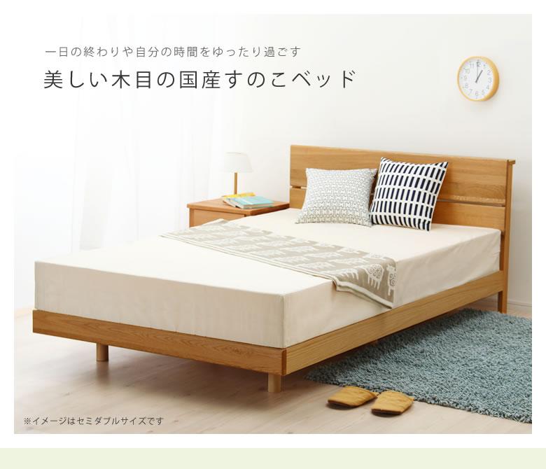 オーク無垢材の国産すのこベッド_01