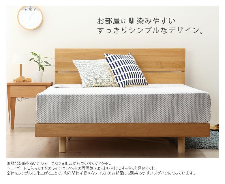 オーク無垢材の国産すのこベッド_04
